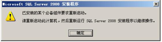 SQL2008安装指南